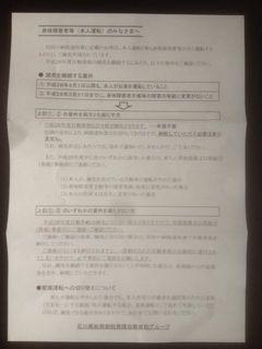 自動車税減免通知.jpg